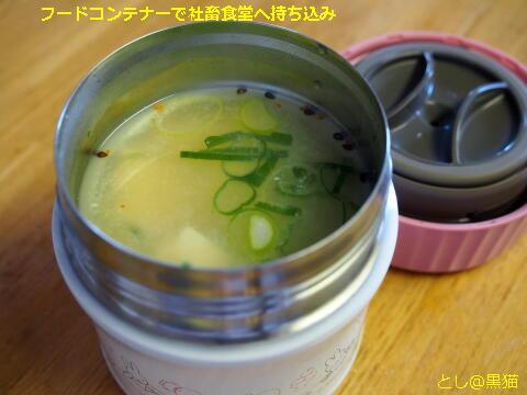 タニタ食堂の減塩麹味噌を使った豆腐の味噌汁
