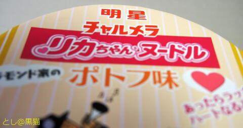 リカちゃんヌードル ポトフ味