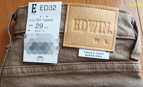 ジーンズ EDWIN ED32 Slim Taperd / ED22 Skinny