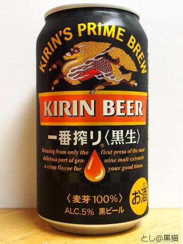 限定醸造 黒ビール